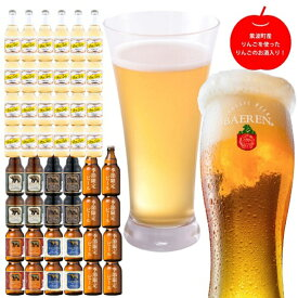 【ふるさと納税】ビール 2117 【岩手の地ビール】ベアレンビール・りんごの果実酒飲み比べ48本セット