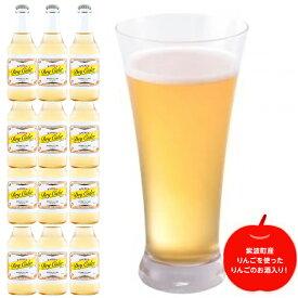 【ふるさと納税】2118【ベアレン醸造所】りんごの果実酒「ドライサイダー」12本セット