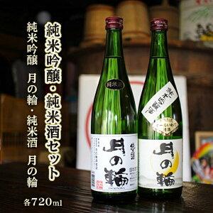 【ふるさと納税】日本酒 飲み比べセット ギフト 【月の輪】純米吟醸・純米酒セット