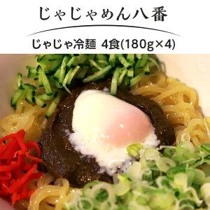 【ふるさと納税】67-05【じゃじゃめん八番】じゃじゃ冷麺4食