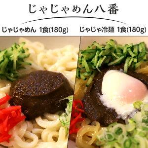 【ふるさと納税】67-07【じゃじゃめん八番】じゃじゃめん1食・じゃじゃ冷麺1食