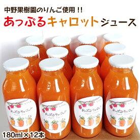 【ふるさと納税】矢巾町産ニンジン、りんご使用 「あっぷるキャロットジュース」12本入り
