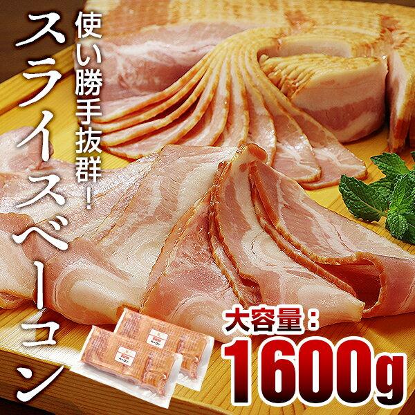 【ふるさと納税】スライスベーコン 800g (2パック)