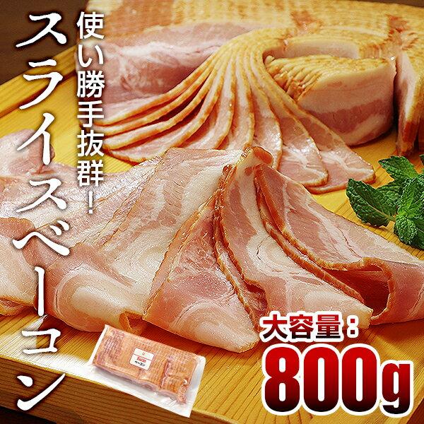 【ふるさと納税】スライスベーコン 800g (1パック)