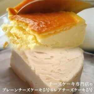 【ふるさと納税】チーズケーキ食べ比べセット(クリームチーズケーキ5号&レアチーズケーキ5号)