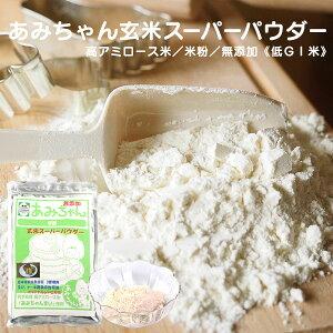 【ふるさと納税】あみちゃん 玄米スーパーパウダー