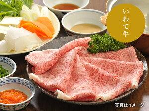 【ふるさと納税】いわて牛カタロースすき焼き・しゃぶしゃぶ1.2kg