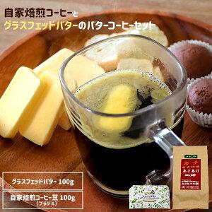 【ふるさと納税】自家焙煎コーヒーとグラスフェッドバターのバターコーヒーセット