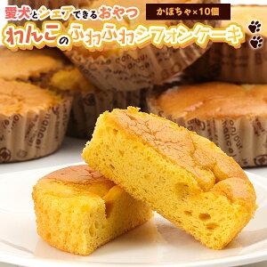【ふるさと納税】愛犬とシェアできるおやつ わんこのふわふわシフォンケーキ(かぼちゃ10個)
