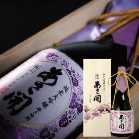 【ふるさと納税】純米大吟醸磨き四割極上720ml