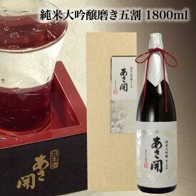 【ふるさと納税】純米大吟醸五割磨き1800ml