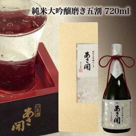 【ふるさと納税】純米大吟醸五割磨き720ml