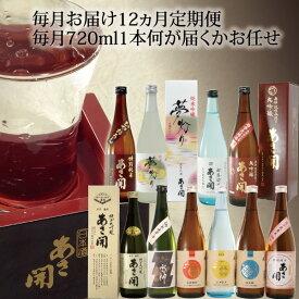 【ふるさと納税】【定期便】酒蔵あさ開 定番&季節の日本酒 毎月720ml