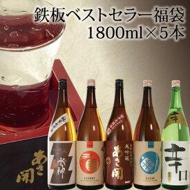 【ふるさと納税】NEW鉄板 日本酒 福袋1800ml×5本 あさ開