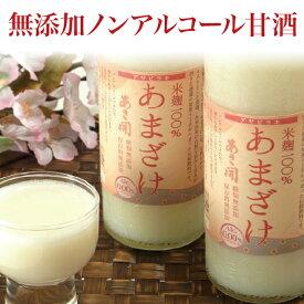 【ふるさと納税】米麹だけで造ったノンアルコール甘酒300g×5本