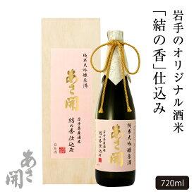 【ふるさと納税】あさ開純米大吟醸原酒結の香仕込み720ml あさ開 日本酒 お酒