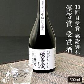 【ふるさと納税】あさ開 東北清酒鑑評会 優等賞受賞酒 500ml 日本酒 お酒
