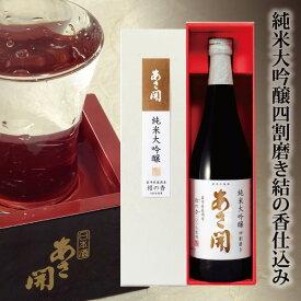 【ふるさと納税】日本酒 純米大吟醸 四割磨き 720ml あさ開