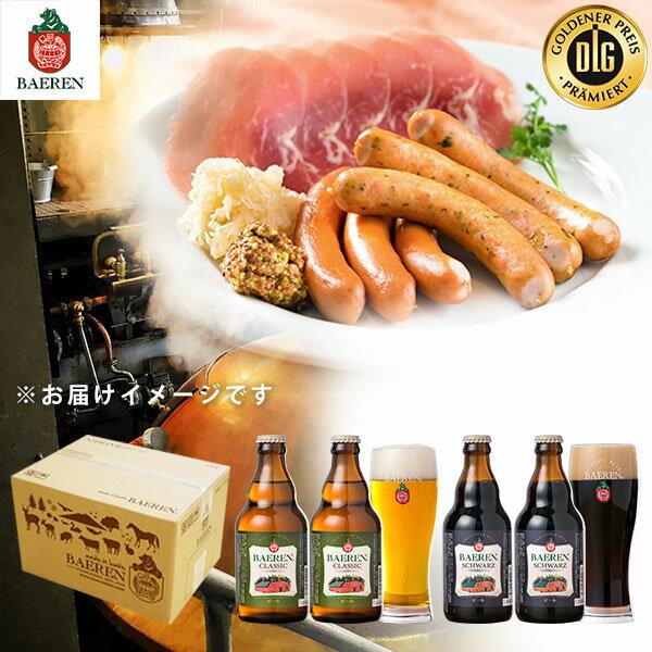 【ふるさと納税】日本一受賞ビール入り 岩手の地ビール ベアレン 2種類4本 & ドイツDLG金賞 生ハム ソーセージ 3種類 冷蔵便でお届け