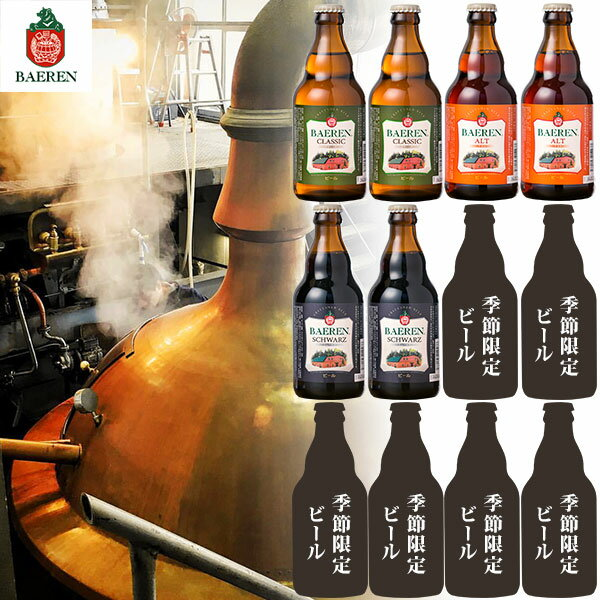 【ふるさと納税】日本一受賞ビール入り 岩手の地ビール ベアレンビール 定番 季節限定 飲み比べ 12本入り 詰め合わせ 330ml 瓶