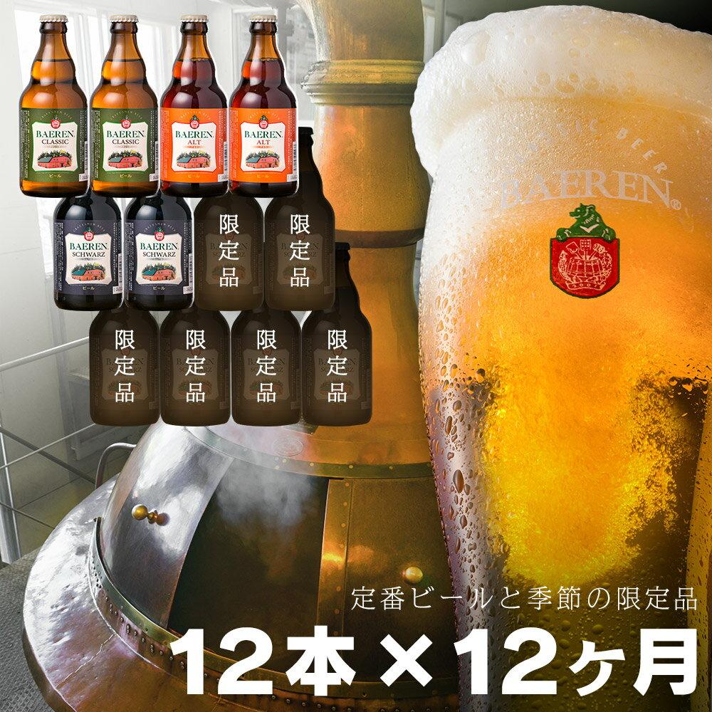 【ふるさと納税】毎月12本 1年間お届け 岩手の地ビール ベアレン醸造所 定番 季節限定 詰め合わせ 330ml 瓶 頒布会 定期便