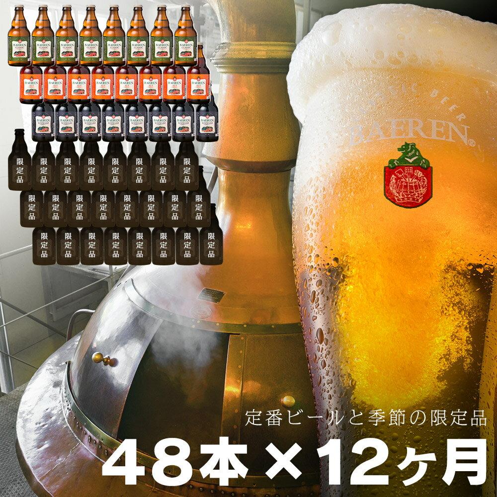 【ふるさと納税】毎月48本 1年間お届け 岩手の地ビール ベアレン醸造所 定番 季節限定 詰め合わせ 330ml 瓶 頒布会 定期便