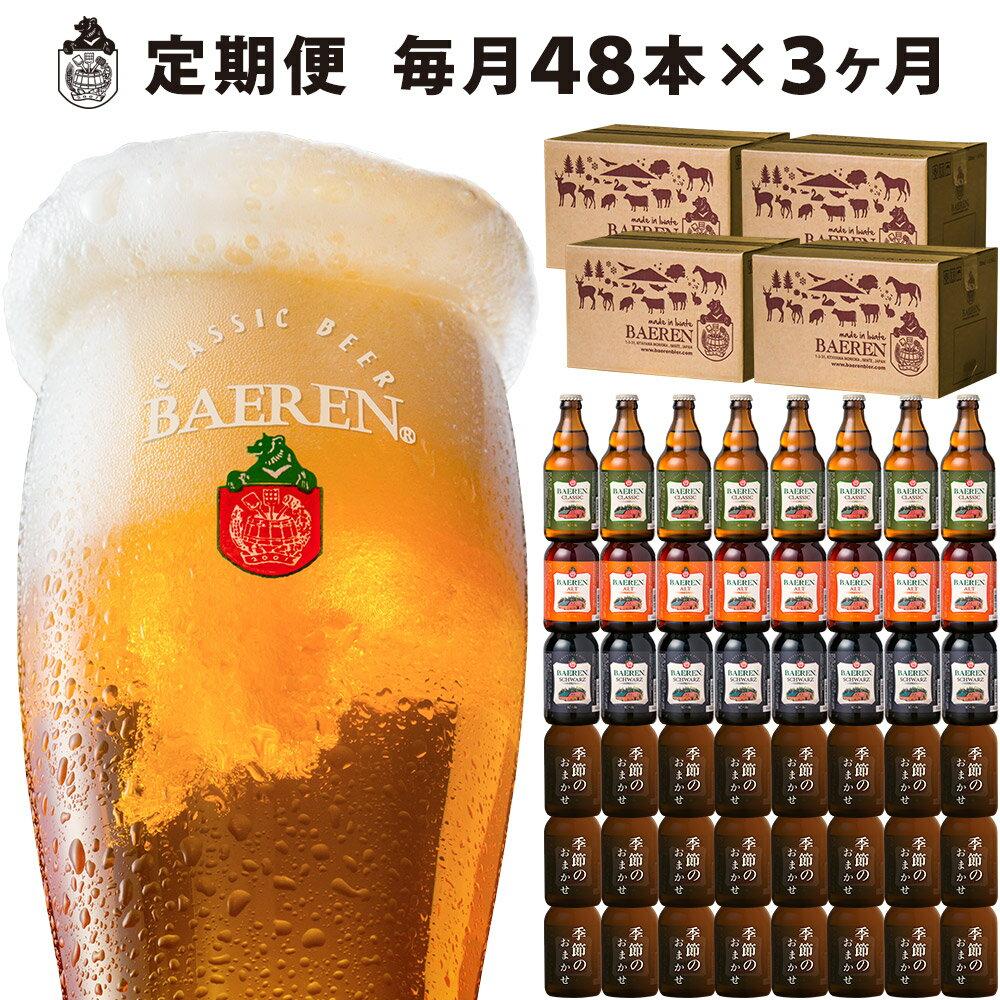 【ふるさと納税】毎月48本 3ヵ月お届け 岩手の地ビール ベアレン醸造所 定番 季節限定 詰め合わせ 330ml 瓶 頒布会 定期便