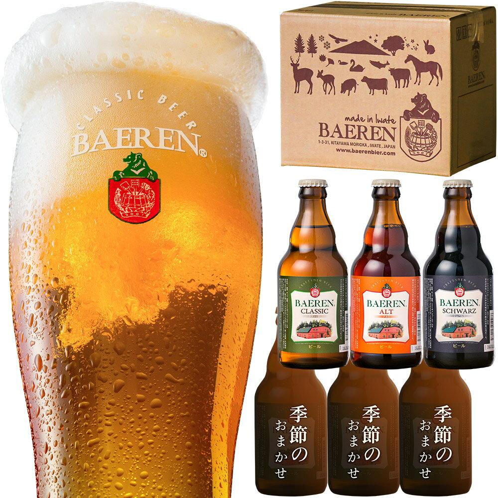 【ふるさと納税】日本一受賞ビール入り 岩手の地ビール ベアレンビール 定番 季節限定 飲み比べ 6本入り 詰め合わせ 330ml 瓶