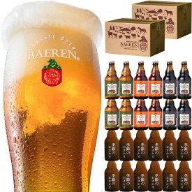 【ふるさと納税】日本一受賞ビール入り 岩手の地ビール ベアレンビール 定番 季節限定 飲み比べ 24本入り 詰め合わせ 330ml 瓶