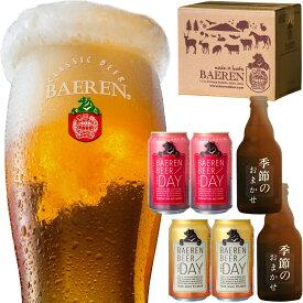 【ふるさと納税】岩手の地ビール ベアレンビール 缶ビール THE DAY ・季節限定ビール 6本飲み比べ 常温保管可