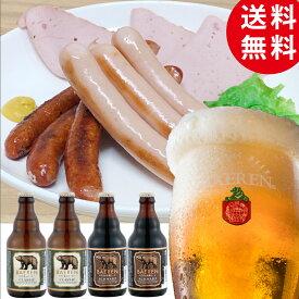 【ふるさと納税】日本一受賞ビール入り 岩手の地ビール ベアレン 2種類4本 & ドイツDLG金賞 本格 ソーセージ 3種類 冷蔵便でお届け