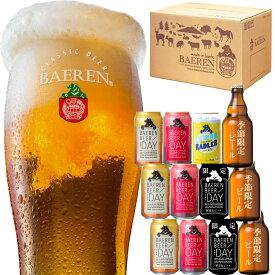 【ふるさと納税】岩手の地ビール ベアレンビール 缶4種・季節限定 瓶ビール1〜2種 飲み比べ 12本セット 常温保存可