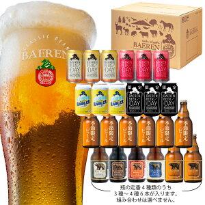 【ふるさと納税】岩手の地ビール ベアレン ビール 缶ビール THE DAY 定番2種・期間限定1種 レモンラードラー 定番瓶ビール・季節限定ビール 24本飲み比べ 常温保管可