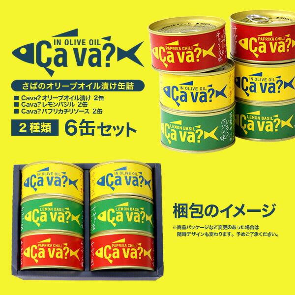 【ふるさと納税】サヴァ缶詰め合わせセット(3種類・各2缶)