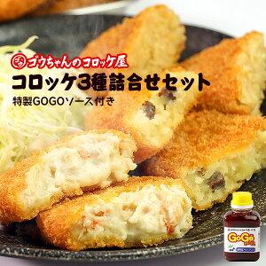 【ふるさと納税】レンチンOK!行列ができる店の牛・カニ・バターのコロッケ16個 特製ソース付き