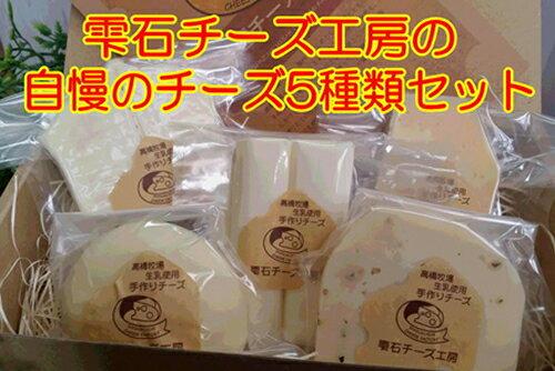 【ふるさと納税】チーズ工房・自慢のチーズ5種類セット