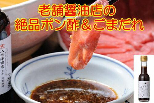【ふるさと納税】老舗醤油店の絶品ゆずポン酢&ごまだれ