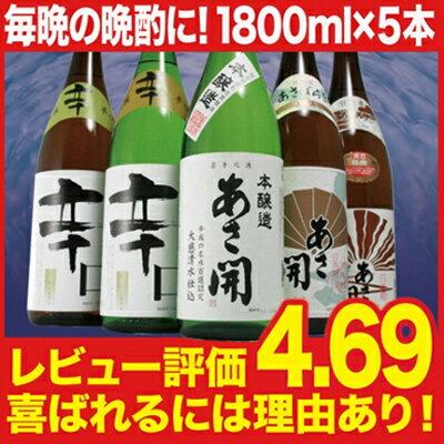 【ふるさと納税】喜ばれるには理由がある!たっぷり 日本酒 晩酌セット1800ml×5本 あさ開 あさびらき お酒