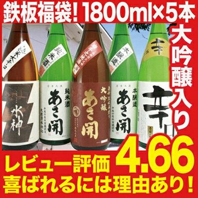 【ふるさと納税】■地元で愛され続けている日本酒だけを入れた安心の鉄板ベストセラー日本酒福袋1800ml×5本 あさ開 あさびらき お酒