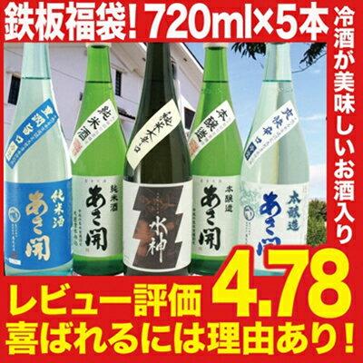 【ふるさと納税】■喜ばれるには理由がある!地元で愛され続けている日本酒だけを入れた安心の鉄板ベストセラー日本酒福袋720ml×5本 あさ開 あさびらき お酒