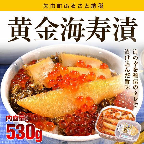 【ふるさと納税】いわて三陸中村家の海鮮醤油漬・黄金海寿漬(530g)※沖縄・離島への発送不可
