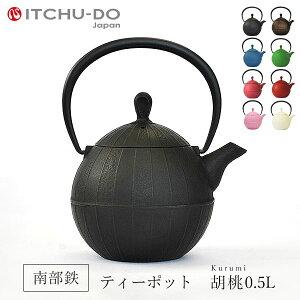 【ふるさと納税】南部鉄 ティーポット胡桃0.5L ブラック