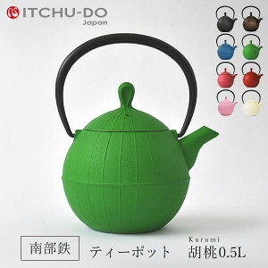 【ふるさと納税】南部鉄 ティーポット胡桃0.5L グリーン