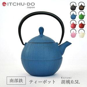 【ふるさと納税】南部鉄 ティーポット胡桃0.5L ジャパンブルー