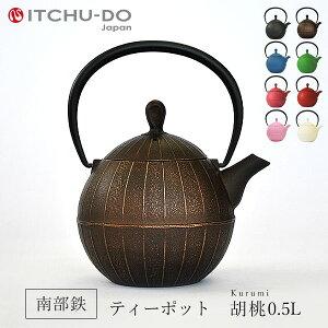 【ふるさと納税】南部鉄 ティーポット胡桃0.5L カパーブラック
