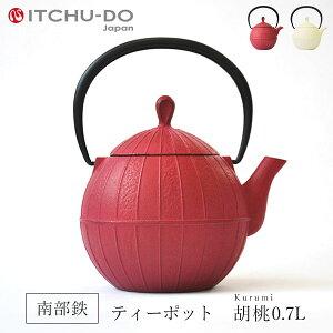 【ふるさと納税】南部鉄 ティーポット胡桃0.7L ローズピンク