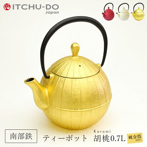 【ふるさと納税】南部鉄 純金箔ティーポット 胡桃0.7L ゴールド