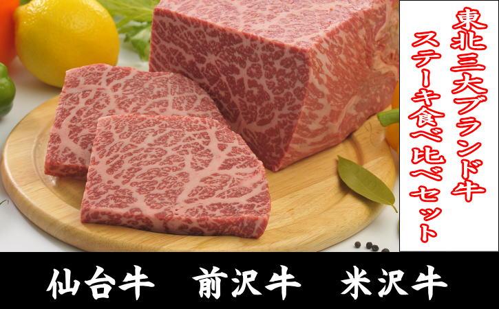 【ふるさと納税】東北三大ブランド牛ステーキ食べ比べセット1.2kg