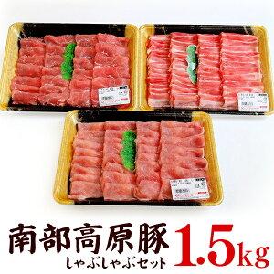 【ふるさと納税】南部高原豚しゃぶしゃぶセット 合計1.5kg