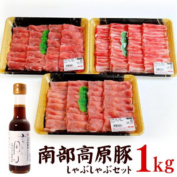 【ふるさと納税】南部高原豚しゃぶしゃぶセット 合計1.0kg 特製ゆずポン酢付